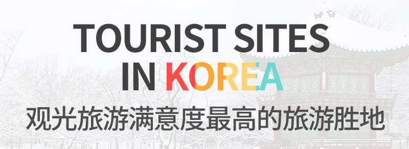 TOURIST SITES IN KOREA